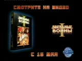 Реклама 1999 года - Звездные войны: Эпизод 1